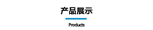 產品展示.png
